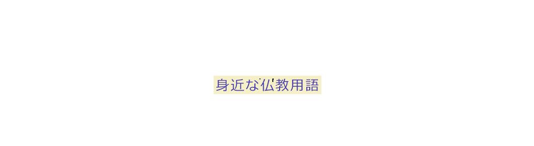 身近な仏教用語